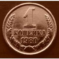 Редкая монета 1 копейка 1980 год