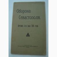 Оборона Севастополя. Штурм 6 июня 1855г. Изд. 1910 года