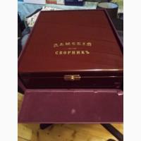 Продам коллекционный редчайший экземпляр книги «Дамский сборник