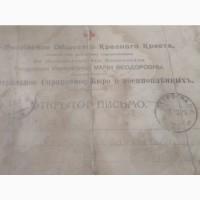1915 г Открытое письмо Российское общество красного креста