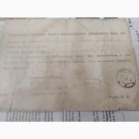 Открытое письмо Российское общество красного креста 1915 г