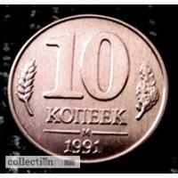 Редкая монета 10 копеек, г/в 1991 ММД (ГКЧП).