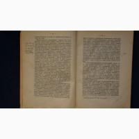 Епископ Евдоким (Мещерский). «На заре новой церковной жизни». (Думы и чувства). 1905 год