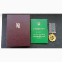 Медаль 15 лет пограничной службе. полный комплект. документ. коробка. медаль. украина