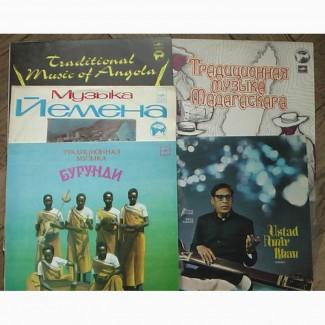 Виниловые пластинки, этническая музыка