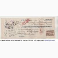 Продажа. Старинные чеки/векселя. Франция. Начало ХХ века