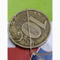 Монета в 10 руб. 2010 СПМД, перевертыш 160 градусов