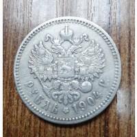 Рубли 1904 года и 1905 года