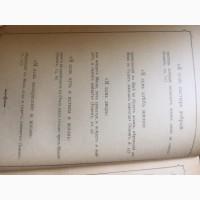 Книга 1912 года Жизнь Господа нашего Иисуса Христа спасителя мира