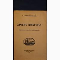 Дм. Мережковский. «Зачем Воскрес? Религиозная личность и общественность». Петроград, 1916г