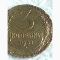 Монета СССР, 3 коп 1931 года, частичный раскол реверса на 7 часов