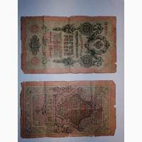 Продам денежную купюру : 10 рублей 1909 года