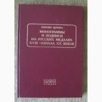 Монограммы и подписи на русских медалях: XVIII – начало XX веков