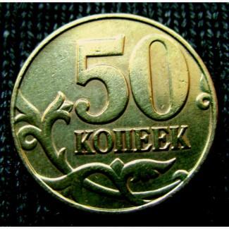 Редкая монета 50 копеек 2002 год. М
