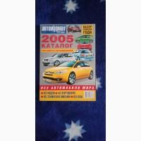 Продам автомобильные журналы