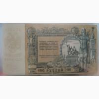 Бона 100 рублей, 1919 год, Ростов, Гражданская война
