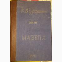 Книга Записки Чухина и Мазепа, том 3, полное собрание сочинений Фаддея Булгарина, 1843 год