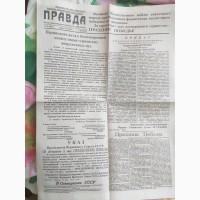 Newspaper 9 мая 1945 год