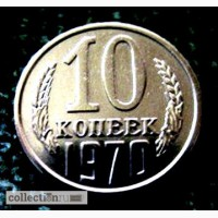 Редкая монета 10 копеек 1970 года