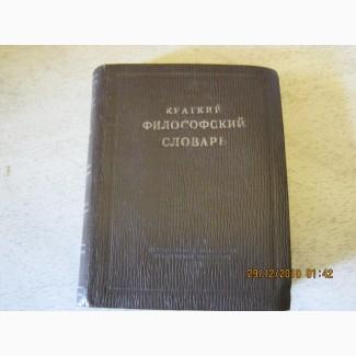 Краткий философский словарь Государственное издательство политической литературы 1939
