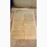 Газета красная звезда 9 мая 1945