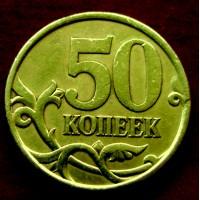 Редкая монета 50 копеек 2003 год. СП