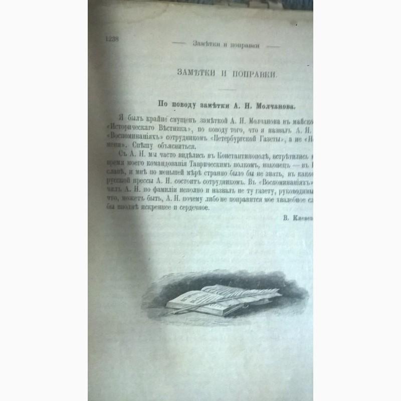 Фото 3. Продаю книгу 1901г.1240стр
