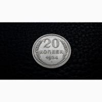 20 копеек 1924 г СССР