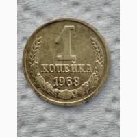1коп1968г, редкая