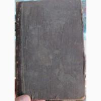 Книга Дневник писателя за 1876 год, Достоевский, 1895 год, издание Маркса