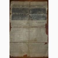 Газета Московская правда за 7 марта 1953 года, на смерть Сталина