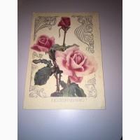 Продам открытку времен СССР:1978, МТ Гознака