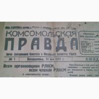 Продам газету Комсомольская правда 1925г