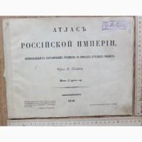 Атлас Российской Империи, Петербург, 1849 год, 6 отдельных листов
