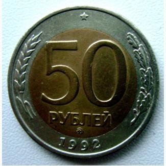 Редкая монета 50 рублей 1992 год. ММД