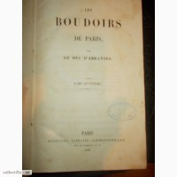 Книга Les Boudoirs de Paris 1845 г. оригинал