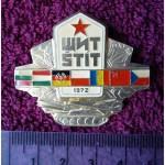 Продам воинские знаки, памятные медали Чехословакии и Чехии