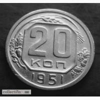 Редкая, пробная монета 20 копеек 1951 года