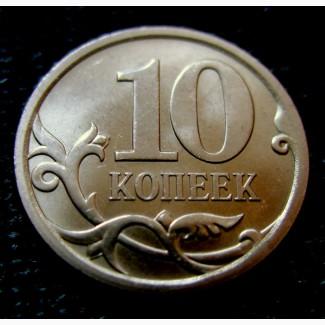 Редкая монета 10 копеек 2013 год. СП