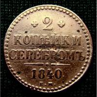 Редкая монета 2 копейки серебром 1840 год