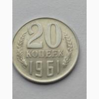 Продам монету 20коп.1961г - редкая разновидность