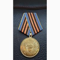 Медаль Защитник отчизны Украина