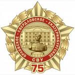 Продам юбилейный Знак 75 лет ОрСвЕкСВУ, 2018 год