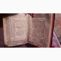 Продам книгу ПСАЛТЫРЬ 1830 ГОД Церковно-славянский язык