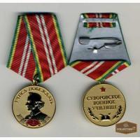 Медали памятные Суворовское ВУ