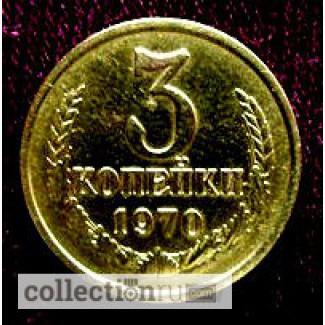 Редкая монета 3 копейки 1970 года