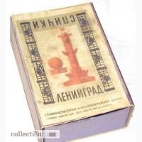 Большой спичечный коробок Ленинград СССР в Мытищах