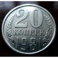 Редкая монета 20 копеек 1981 год