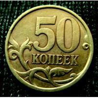 Редкая монета 50 копеек 2005 год. СП