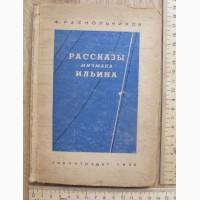 Книга Рассказы мичмана Ильина, Раскольников, 1936 года издания